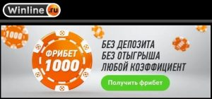 Бонусы БК Винлайн